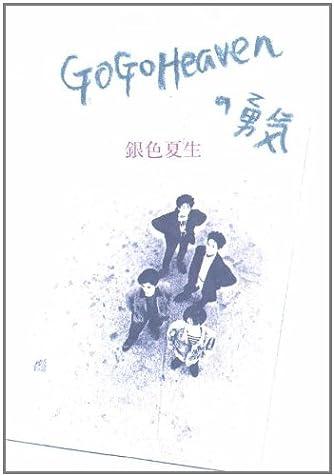 Go Go Heavenの勇気 (角川文庫)