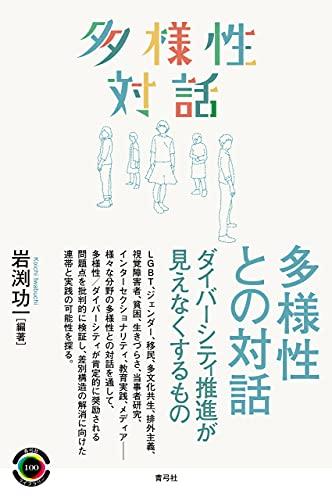 多様性との対話 (青弓社ライブラリー)