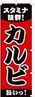 のぼり旗 (nobori) 「カルビ」nk140