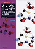 化学記述 論述問題の完全対策 (駿台受験シリーズ)