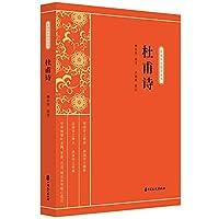 杜甫诗(新编学生国学丛书)