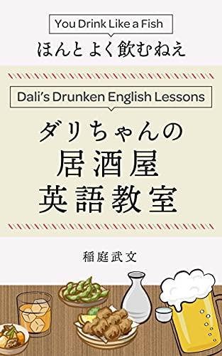 ほんとよく飲むねえ ーダリちゃんの居酒屋英語教室ー:You Drink Like a Fish ーDali's Drunken English Lessonsー