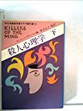 殺人心理学 下 (ハヤカワ・ミステリ文庫 80-6 アメリカ探偵作家クラブ傑作選)