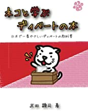 ネコと学ぶディベートの本: 日本一やさしいディベートの教科書 (MyISBN - デザインエッグ社)