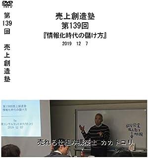 情報化時代の儲け方 第139回 売上創造塾 セミナーDVD