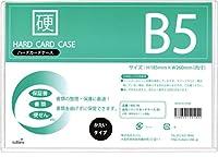 ハードカードケースB5【まとめ買い12個セット】 435-16