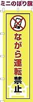 卓上ミニのぼり旗 「ながら運転禁止」交通安全 短納期 既製品 13cm×39cm ミニのぼり