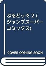 ぶるどっぐ 2 (ジャンプスーパーコミックス)