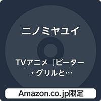 【Amazon.co.jp限定】TVアニメ『ピーター・グリルと賢者の時間』OP主題歌「つらぬいて憂鬱」(複製サイン入りL判ブロマイド付)