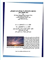 Design and Analysis of Information Systems, an Arabic Text
