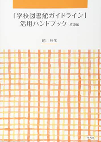 「学校図書館ガイドライン」活用ハンドブック 解説編