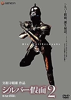 シルバー假面 2 [DVD]