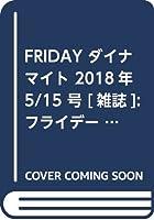 FRIDAY ダイナマイト 2018年 5/15 号 [雑誌]: フライデー 増刊