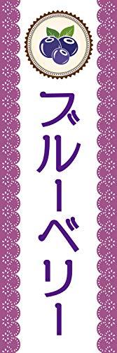 【受注生産】既製品 のぼり 旗 ブルーベリー 夏の味覚 果物 フルーツ 1fruits08