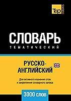 Русско-английский (британский) тематичес&#1082