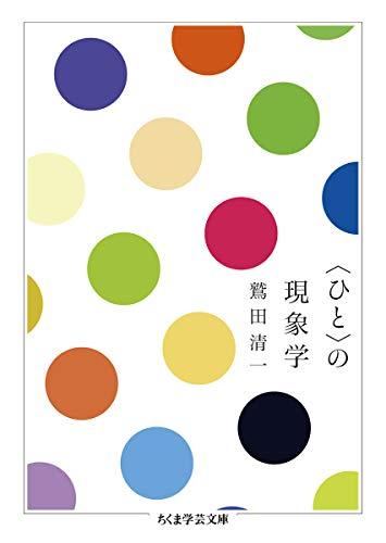 〈ひと〉の現象学 (ちくま学芸文庫)
