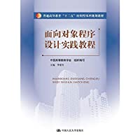 Object-Oriented Programming Practice Guide (higher education second five application-oriented planning materials)(Chinese Edition)