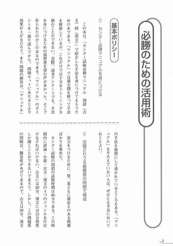 『センター試験必勝トレーニング国語〈古文・漢文〉』の6枚目の画像