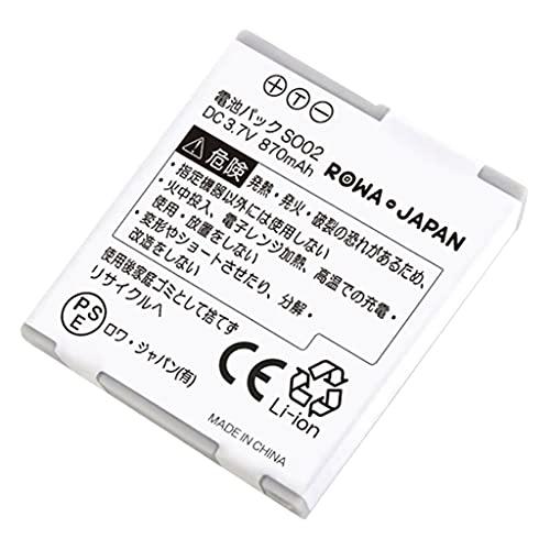 NTT DoCoMo ドコモ SO703i SO902i SO905i の SO02 SO01 SO009 互換 バッテリー 【ロワジャパンPSEマーク付】