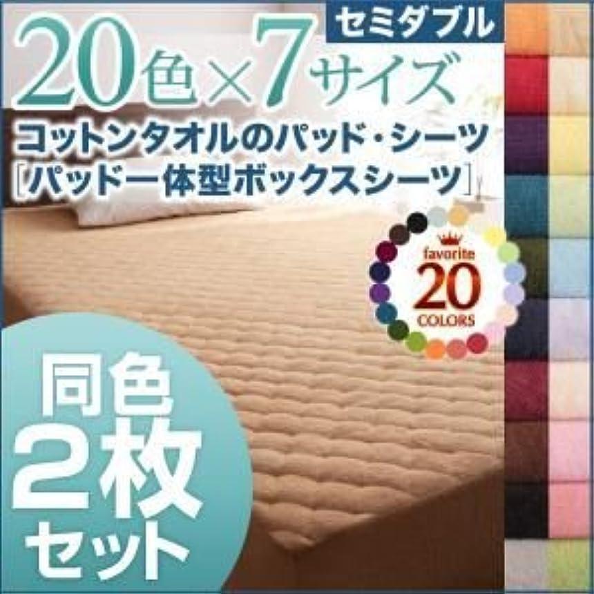 湾ビンレタッチパッド一体型ボックスシーツ2枚セット セミダブル アイボリー 同色2枚セット ザブザブ気持ちいい コットンタオル