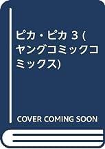 ピカ・ピカ 3 (ヤングコミックコミックス)