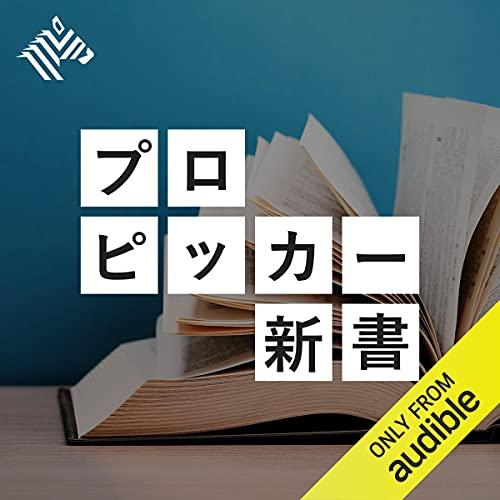 『プロピッカー新書』のカバーアート