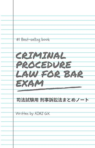 Criminal Procedure Law Note for Bar Exam Student (Japanese Edition)