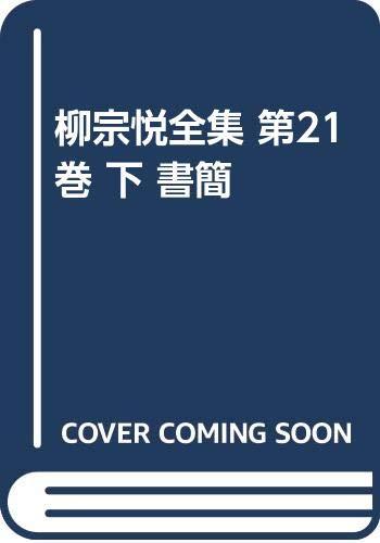 柳宗悦全集 第21巻 下 書簡の詳細を見る