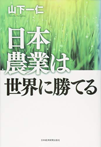 日本農業は世界に勝てる