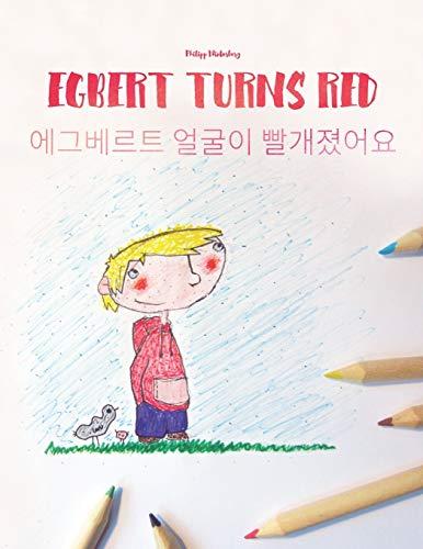 Egbert Turns Red/에그베르트 얼굴이 빨개졌어요: Children's Coloring Book English-Korean (Bilingual Edition)