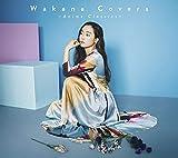 【Amazon.co.jp限定】Wakana Covers ~Anime Classics~ [初回限定盤] [CD + DVD] (Amazon.co.jp限定特典 : メガジャケ 付)