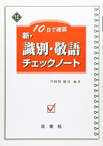 新・識別・敬語チェックノート―10日で確認 (新・チェックノートシリーズ)