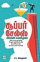 Super Sales - Success Formula / சூப்பர் சேல்ஸ்: சக்சஸ் ஃபார்முலா (180.0)