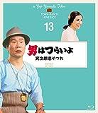 男はつらいよ 寅次郎恋やつれ〈シリーズ第13作〉 4Kデジタル修復版 [Blu-ray]