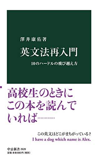 英文法再入門-10のハードルの飛び越え方 (中公新書, 2628)