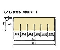 ナビス(アズワン)0-4559-14救急カート用仕切板(中用縦1枚)【1枚】(as1-0-4559-14)