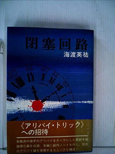 閉塞回路 (1981年) (集英社文庫)