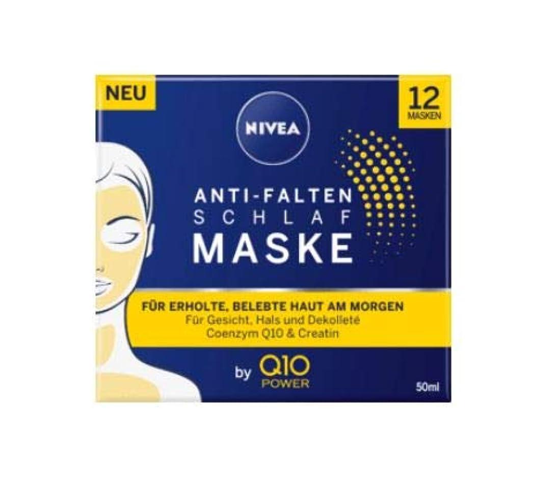 無限大粗い歯痛ニベア Nivea Q10 パワー スリープ マスク 50ml [並行輸入品]