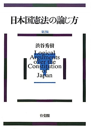 日本国憲法の論じ方 第2版