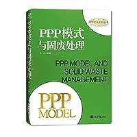 PPP模式与固废处理