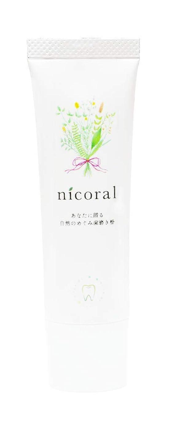 あいにく刺繍鳴り響くさくらの森 nicoral(ニコラル) オーガニック歯磨き粉 【研磨剤、着色料、発泡剤など一切不使用。天然由来成分98%】 30g入り