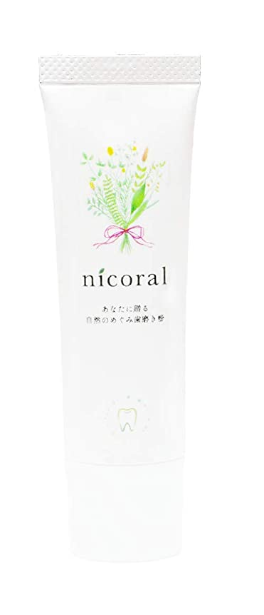ますます同様に電気のさくらの森 nicoral(ニコラル) オーガニック歯磨き粉 【研磨剤、着色料、発泡剤など一切不使用。天然由来成分98%】 30g入り