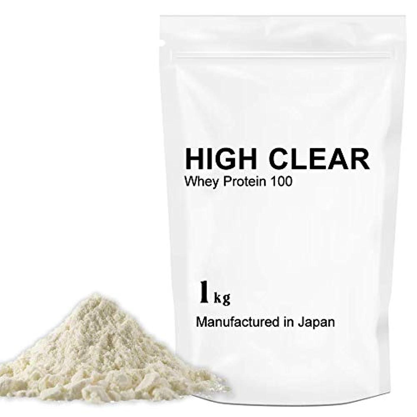 ゾーン統治可能攻撃【100%無添加】WPCホエイプロテイン100 1kg(40食分)ナチュラル HIGH CLEAR(ハイクリアー