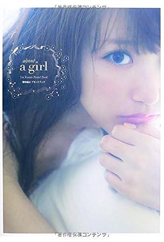 菅野結以ブランドブック about a girl