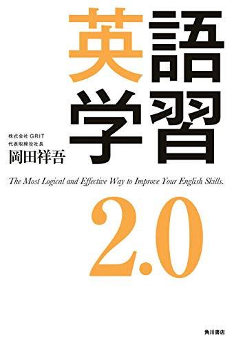 英語学習2.0 (角川書店単行本)