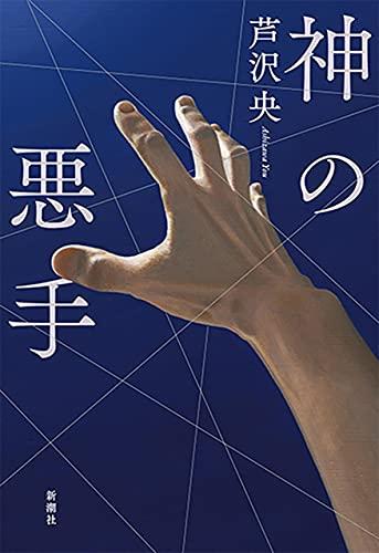 神の悪手 - 芦沢央