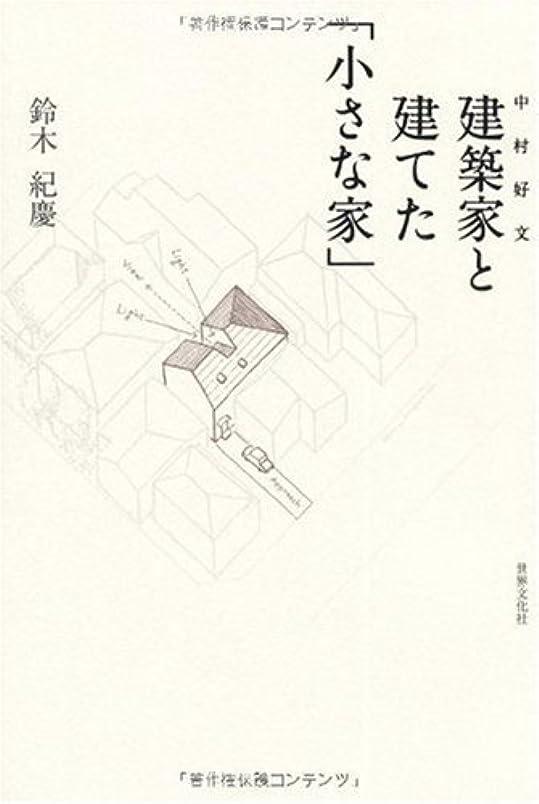 ピル破壊する休憩する建築家―中村好文―と建てた「小さな家」