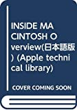 INSIDE MACINTOSH Overview(日本語版) (Apple technical library)