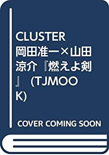 CLUSTER 岡田准一×山田涼介『燃えよ剣』 (TJMOOK)