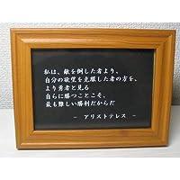 アリストテレス 名言 格言 写真立て グッズ 啓蒙 偉人 金言 座右の銘 雑貨
